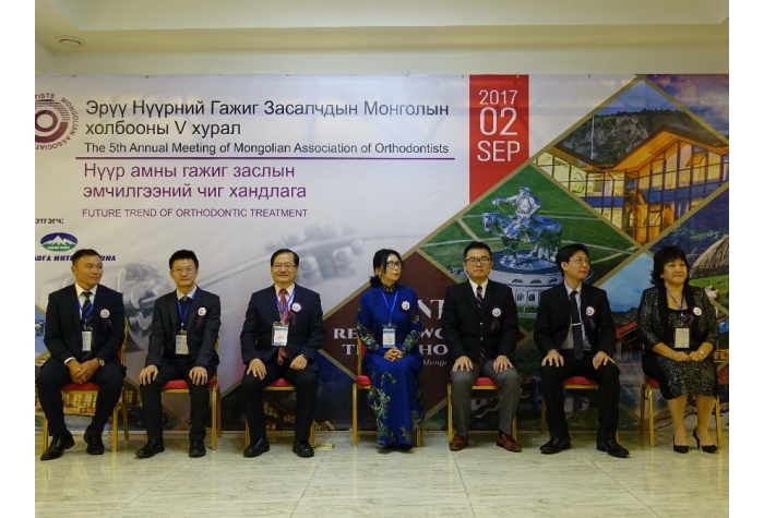2017-09-02 MAO The 5th Annual Meeting of Mongolia Association of Orthodontists
