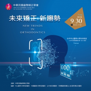 未來矯正新趨勢 New Trends in Orthodontics