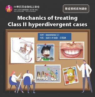 03/22難症系列講座-Mechanics of treating Class II hyperdivergent cases